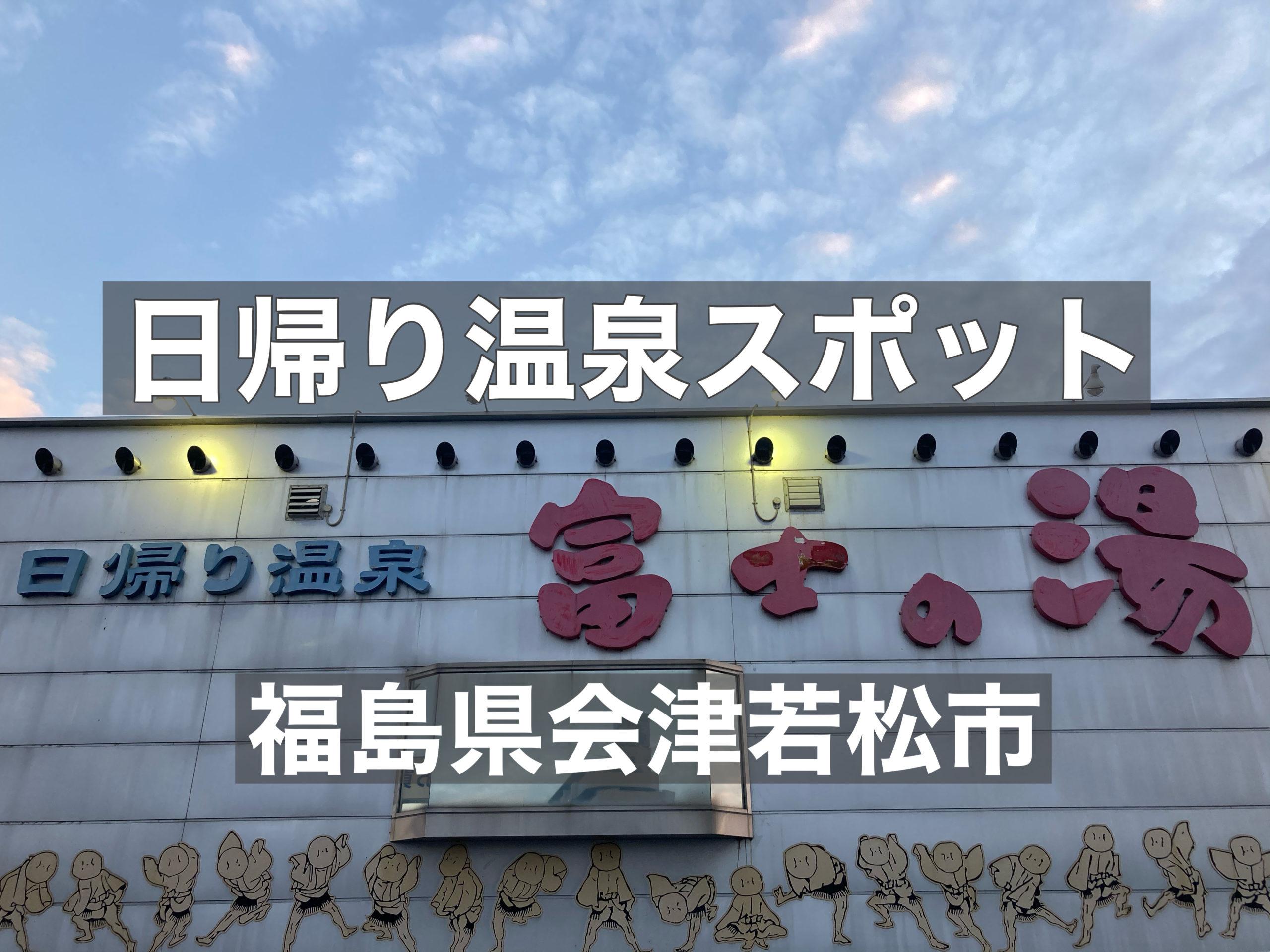 日帰り 福島 温泉 県 共同浴場あったか湯|【公式】ありのままの温泉 高湯温泉